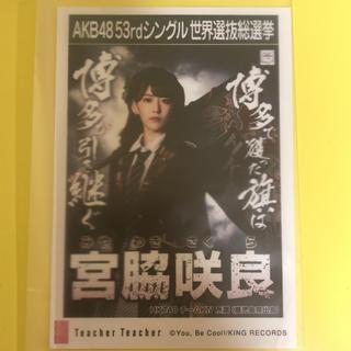 エイチケーティーフォーティーエイト(HKT48)の宮脇咲良 選挙ポスター(アイドルグッズ)