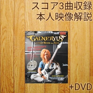 【絶版 DVD付き】GALNERYUS GUITAR BOOK feat.Syu(ポピュラー)