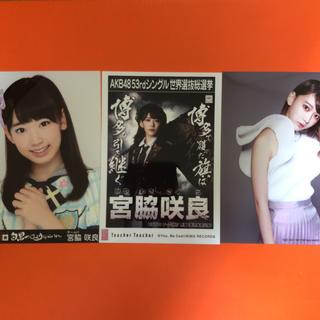 エイチケーティーフォーティーエイト(HKT48)の宮脇咲良 生写真 3枚セット(アイドルグッズ)
