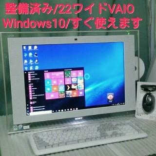 ソニー(SONY)のセール❗整備済み❗22ワイドVAIO*格安綺麗/安心保証/Win10即使用OK(デスクトップ型PC)