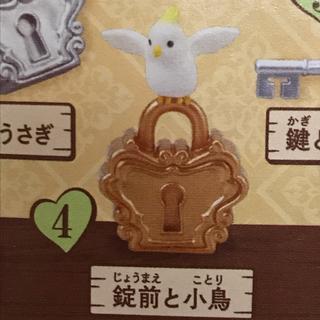エポック(EPOCH)のKey & Lock 〜うさぎと小鳥編〜 錠前と小鳥(その他)