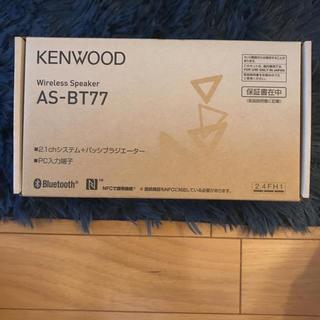 ケンウッド(KENWOOD)のAS-BT77 KENWOOD シルバー(スピーカー)