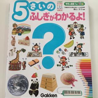 学研 - 【学研】図鑑  5さいのふしぎがわかるよ!