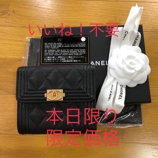 シャネル(CHANEL)の極美品 シャネル ボーイ 財布 最安値 確実正規品(財布)