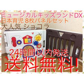 ニホンイクジ(日本育児)の日本育児 人気色 ショコラ ミュージカルキッズランドDX 8枚パネル 送料無料(ベビーサークル)