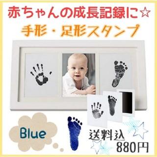 記念に!手形・足形スタンプ台紙セット《ブルー》無害インクで汚れず安心☆(手形/足形)