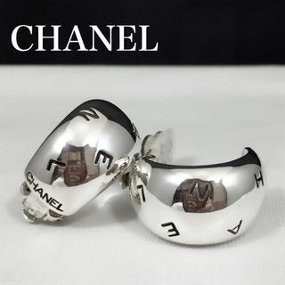 5bb847c018c1 シャネル(CHANEL)の新品仕上 シャネル CHANEL ロゴ ハーフフープ イヤリング シルバー(イヤリング