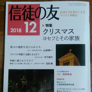 「信徒の友」2018年12月号(日本キリスト教団出版部)(その他)