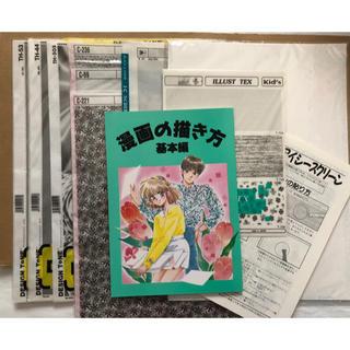 未使用◆漫画の描き方本.スクリーントーンセット(コミック用品)