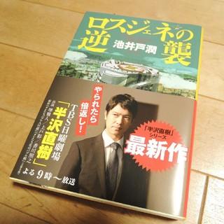 ダイヤモンドシャ(ダイヤモンド社)の美品 ロスジェネの逆襲(文学/小説)