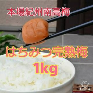 【ラクマ特別価格】『お歳暮キャンペーン♪』    はちみつ完熟梅 A級品 1kg(漬物)