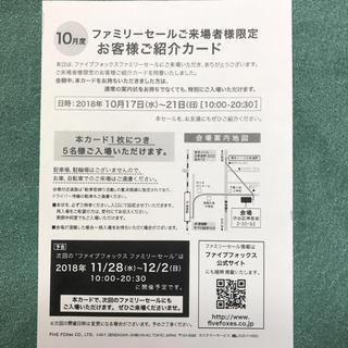 コムサデモード(COMME CA DU MODE)のファイブフォックス  ファミリーセール 入場 チケット(その他)