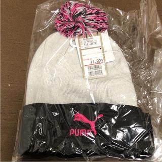 PUMA - ☆新品未使用☆プーマ ニット帽 レディース