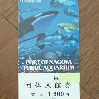 名古屋港水族館 チケット 大人 1枚(水族館)