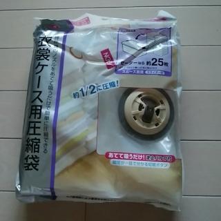 イオン(AEON)の衣装ケース用圧縮袋(その他)
