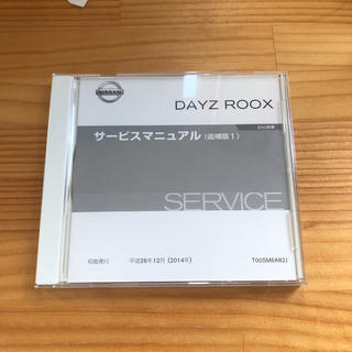 DAYZ ROOX サービスマニュアル  整備要領(カタログ/マニュアル)