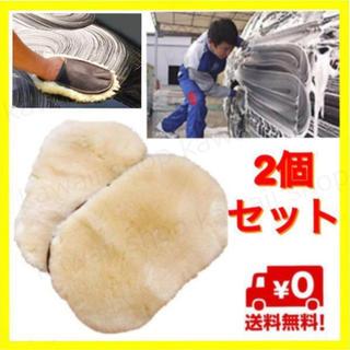 洗車グローブ ムートン風 モコモコ 2個セット 泡立ち スポンジ 手袋 グローブ(洗車・リペア用品)