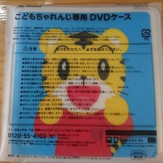 新品未開封  しまじろうDVDケース(CD/DVD収納)