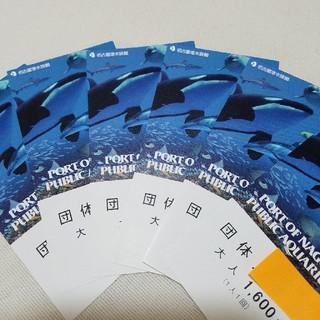 名古屋港水族館 チケット 大人6枚セット (水族館)