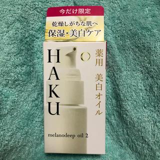 ハク(H.A.K)のHAKU 薬用オイル(美容液)