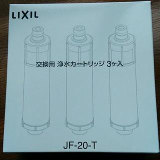 LIXIL交換用カートリッジJF-20-T(浄水機)