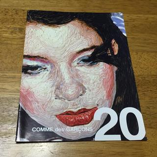 コムデギャルソン(COMME des GARCONS)の【1週間限定SALE】COMME des GARCONS 2008年カタログ(ファッション)