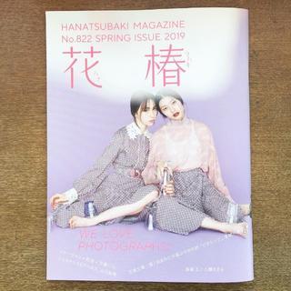 資生堂 花椿 3冊セット(NO.819~821)2018年夏号・秋号・冬号(その他)