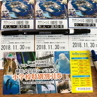 八景島シーパラダイス(水族館)