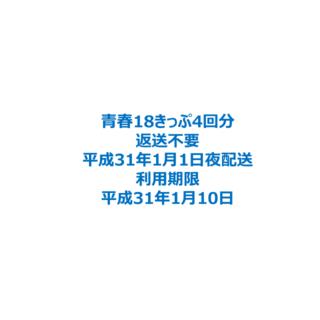 ジェイアール(JR)の4回分返送不要2018/12/30夜配送利用期限2019/1/10 青春18切符(鉄道乗車券)