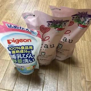 ピジョン(Pigeon)のアラウ洗濯洗剤&ピジョン哺乳瓶洗剤のセット(おむつ/肌着用洗剤)