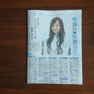 【11/18まで】松本まりか 神戸新聞 ブラックスキャンダル 記事(印刷物)
