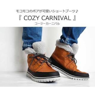 ソレル(SOREL)のSOREL cozy carnival 24cm(ブーツ)