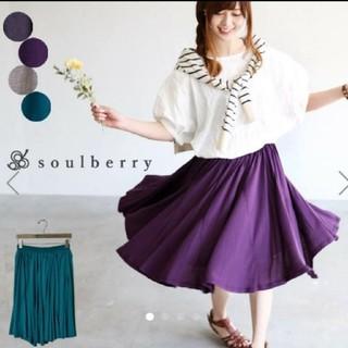 ソルベリー(Solberry)のsoulberry スカート ドレープ フレアスカート L ブルーグリーン (ひざ丈スカート)