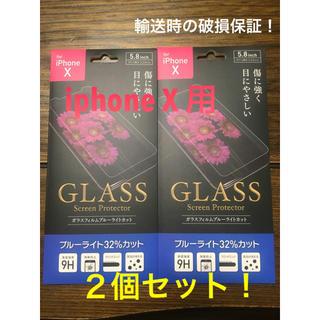 アイフォーン(iPhone)のiPhone X 強化ガラスフィルム2個セット  送料込(保護フィルム)