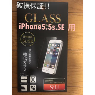 アイフォーン(iPhone)のiPhone5.5s.5c.SE用 強化ガラスフィルム ☆送料込(保護フィルム)