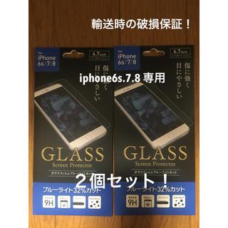 アイフォーン(iPhone)のiPhone6s.7.8用 強化ガラスフィルム2個セット  送料込(保護フィルム)