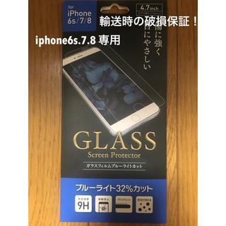 アイフォーン(iPhone)のiPhone6s.7.8用 強化ガラスフィルムブルーライトカット  送料込(保護フィルム)