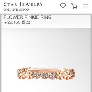 スタージュエリー(STAR JEWELRY)のStar Jewelry ピンキー 1号(リング(指輪))