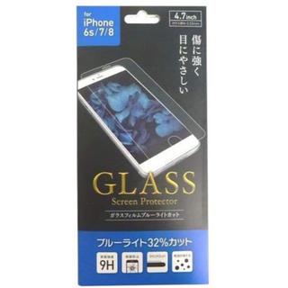 アイフォーン(iPhone)のiPhone6 6s 7 8対応 強化ガラスフィルム(保護フィルム)