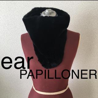 イアパピヨネ(ear PAPILLONNER)の◆新品未使用◆ear パピヨネ◆レッキスラビットファー ストール マフラー 黒(マフラー/ショール)