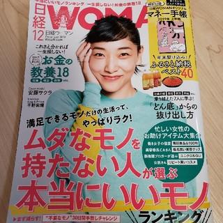 ニッケイビーピー(日経BP)の日経woman♡最新号♡雑誌のみ(ビジネス/経済)