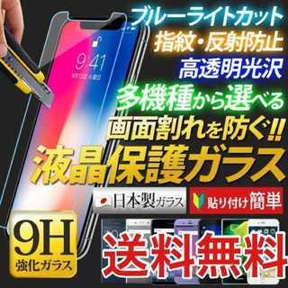 早い者勝ち☆iPhoneブルーライト液晶保護ガラスフィルム(保護フィルム)