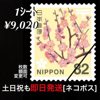 【即購入可】82円×1シート(切手/官製はがき)