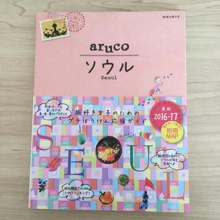 ダイヤモンドシャ(ダイヤモンド社)のaruco ソウル 韓国(地図/旅行ガイド)