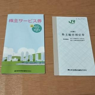 ジェイアール(JR)のJR東日本株主優待割引券(鉄道乗車券)