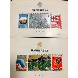 【記念切手】日本万国博覧会 EXPO70(切手/官製はがき)