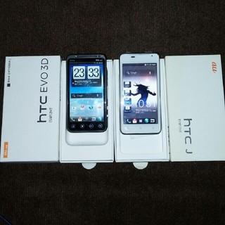 ハリウッドトレーディングカンパニー(HTC)のhTC EVO3D hTCJ 2台セット(スマートフォン本体)