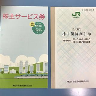 ジェイアール(JR)のJR東日本株主優待(鉄道乗車券)