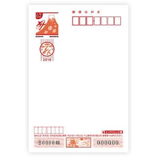平成31年度 年賀状 インクジェット紙 完封400枚(切手/官製はがき)