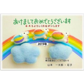 印刷済み年賀 20枚 2019(切手/官製はがき)
